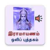 Ramayanam Tamil - Audio for Android - APK Download