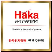 인천주안하카전자담배공식인증대리점 icon