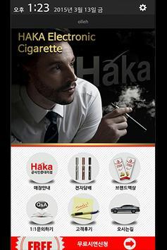 인천주안하카전자담배공식인증대리점 poster