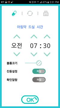 삐약이 - 복약알리미 apk screenshot