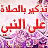 تذكير بالصلاة على النبي icon