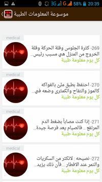 موسوعة المعلومات الطبية screenshot 1