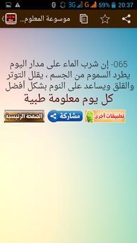 موسوعة المعلومات الطبية screenshot 2