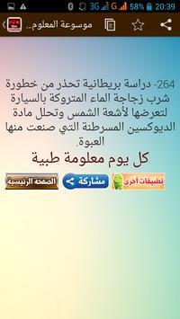 موسوعة المعلومات الطبية screenshot 3