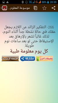 موسوعة المعلومات الطبية screenshot 4