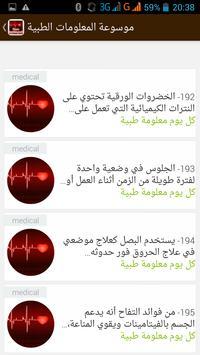 موسوعة المعلومات الطبية screenshot 5