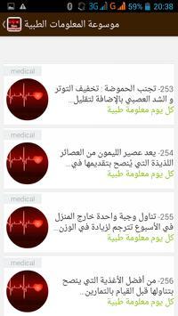 موسوعة المعلومات الطبية screenshot 6
