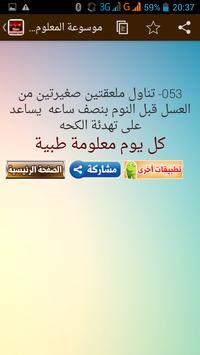 موسوعة المعلومات الطبية screenshot 7