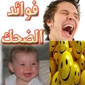 فوائد الضحك للانسان وطرق العلاج بالضحك icon