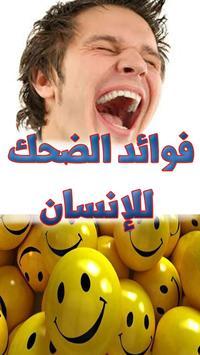 فوائد الضحك للانسان وطرق العلاج بالضحك poster