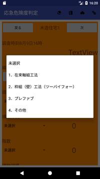 応急危険度判定 screenshot 1