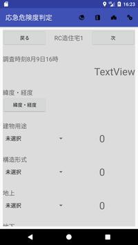 応急危険度判定 screenshot 3