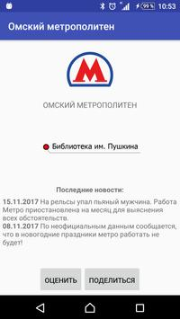 Метро Омска poster