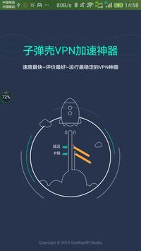 弹壳VPN(永久免费) 翻墙神器 poster