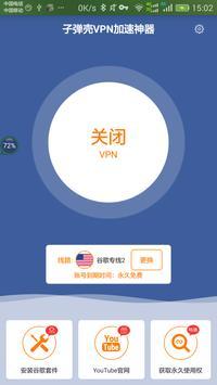 弹壳VPN(永久免费) 翻墙神器 screenshot 1