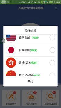 弹壳VPN(永久免费) 翻墙神器 screenshot 2