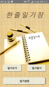한줄일기장 apk screenshot