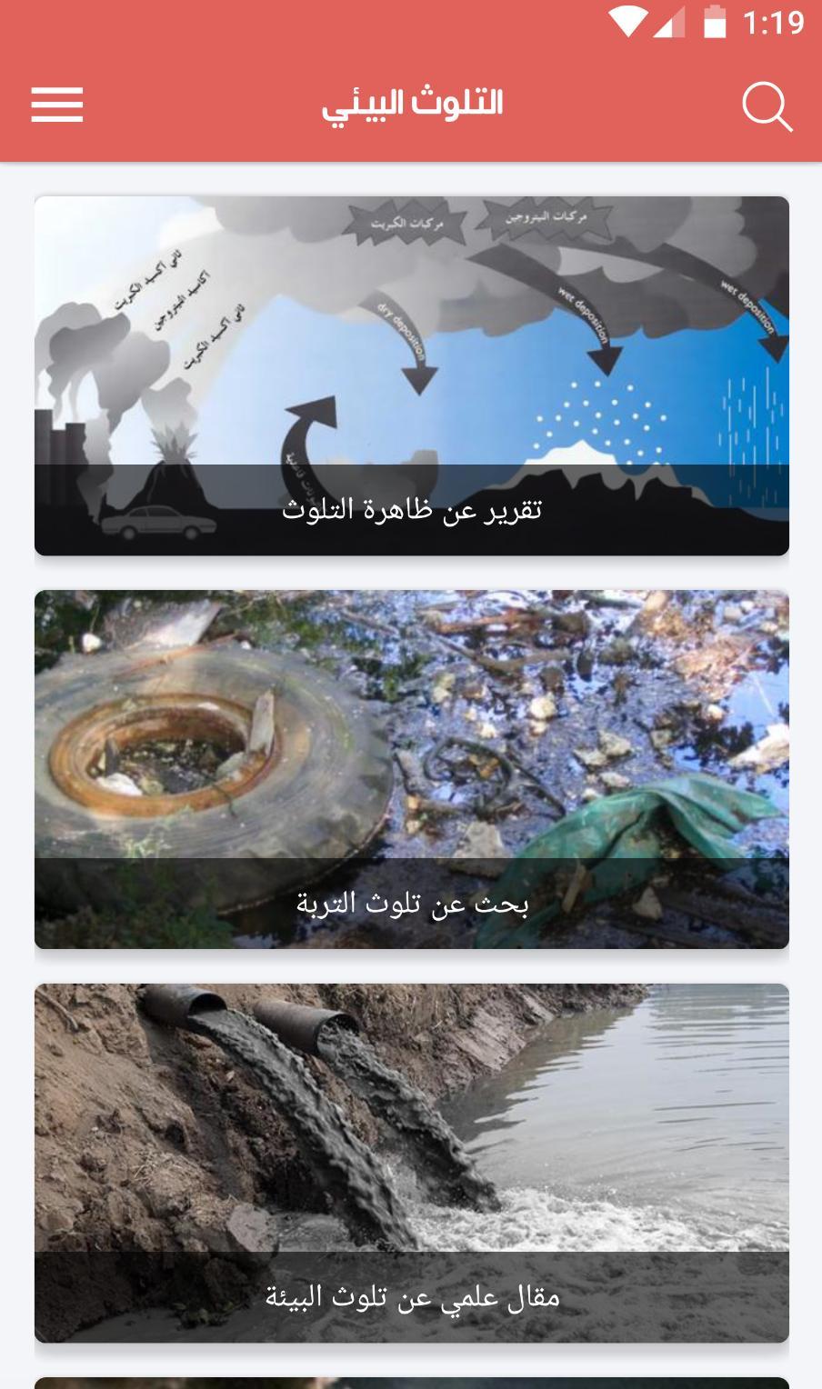 ثقافة عامة التلوث البيئي For Android Apk Download