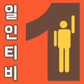 일인티비 혼자밥보단 무료 tv다시보기 icon
