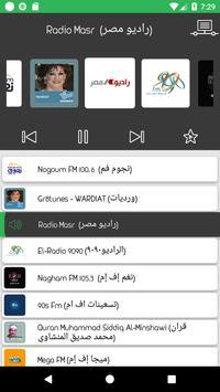 Egypt Radio : Online Radio & FM AM Radio screenshot 1