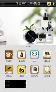 캐롤데이스파, 목동마사지, 목동피부관리실, 유기농화장품 screenshot 3