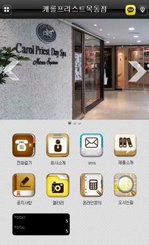 캐롤데이스파, 목동마사지, 목동피부관리실, 유기농화장품 screenshot 1