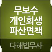 무보수개인회생파산면책 다해법무사 icon