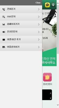 무보수개인회생파산면책 다해법무사 apk screenshot