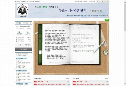 무보수개인회생파산면책 다해법무사 poster
