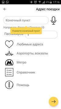 Такси Фрязино screenshot 3