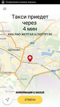 Такси Фрязино screenshot 4