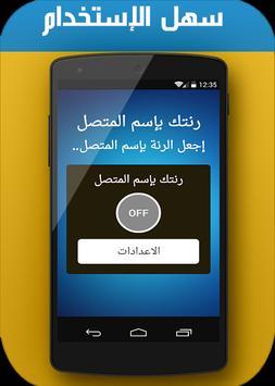 رنتك بإسم المتصل (بدون انترنت) apk screenshot