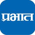 Prabhat Online News