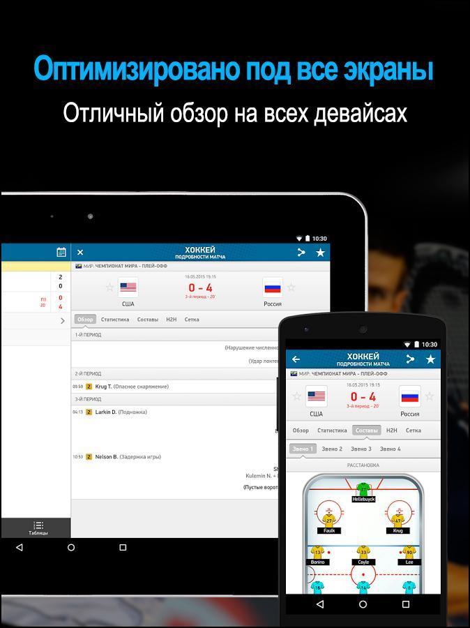 андроид онлайн ставки на спорт на