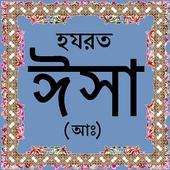 হযরত ঈসা (আঃ)-এর জীবনী icon