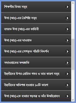 হযরত ঈসা (আঃ)-এর জীবনী apk screenshot