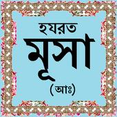 হযরত মূসা (আঃ)-এর জীবনী icon