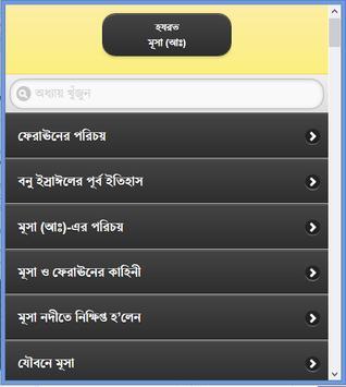 হযরত মূসা (আঃ)-এর জীবনী apk screenshot