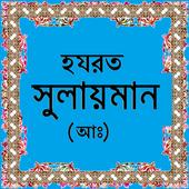 হযরত সুলায়মান (আঃ)-এর জীবনী icon