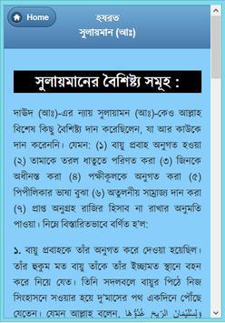 হযরত সুলায়মান (আঃ)-এর জীবনী apk screenshot