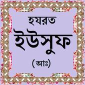 হযরত ইউসুফ (আঃ)-এর জীবনী icon