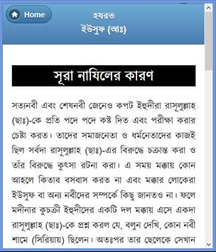 হযরত ইউসুফ (আঃ)-এর জীবনী apk screenshot