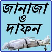 Janaja O Dafon (Funeral ) icon