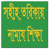 সহীহ্ নামাজ শিক্ষা icon