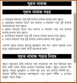 সহীহ্ নামাজ শিক্ষা apk screenshot