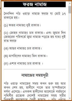 সহীহ্‌ নামাজ শিক্ষা screenshot 1