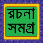 বাংলা রচনা সমগ্র icon