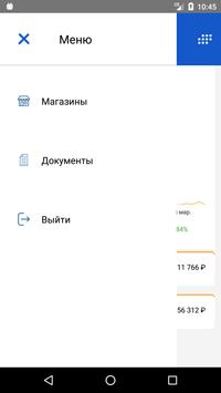 Отчёт screenshot 5
