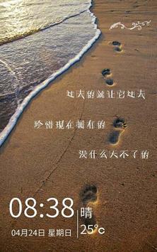 非主流文字控主题锁屏 poster