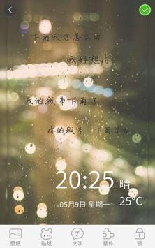 非主流文字控主题锁屏 apk screenshot